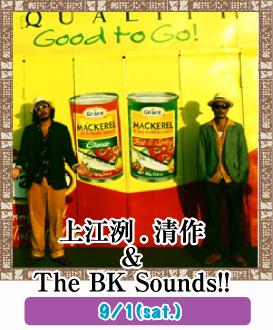 上江洌.清作&The BK Sounds!!