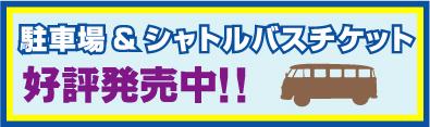 チケットバナー九州0820