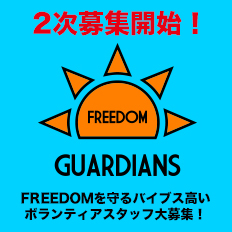 FREEDOM GUARDIANS